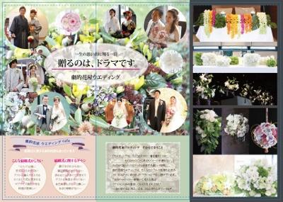 リーフレット(wedding 中面 )