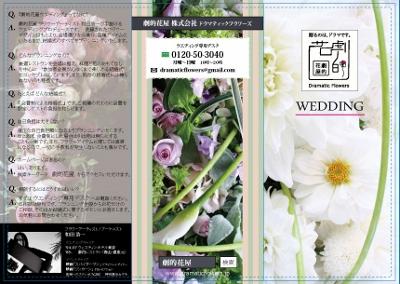 リーフレット(wedding外面 ) (400x284)