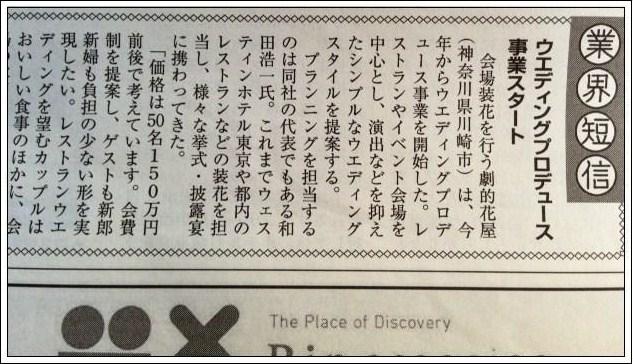 ブライダル産業新聞(2013.9)