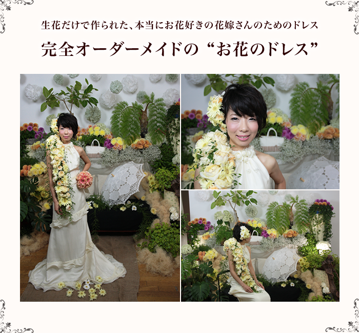 flowersdress